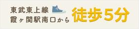 東武東上線霞ヶ関駅南口から徒歩5分